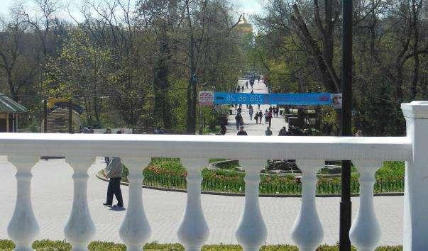 Парк ім. Горького