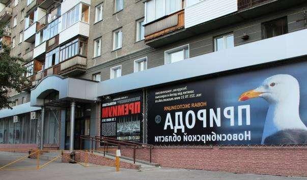Новосибірський державний краєзнавчий музей