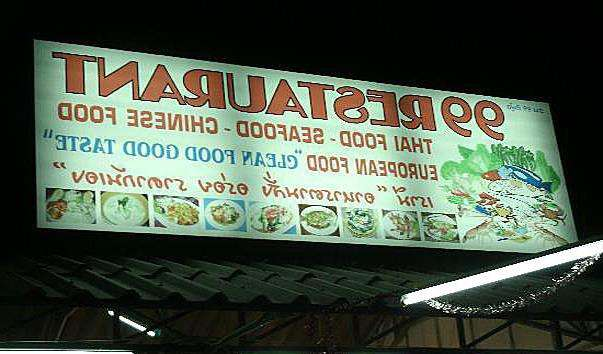 Ресторан 99 Сифуд